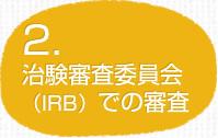 2.治験審査委員会(IRB)での審査