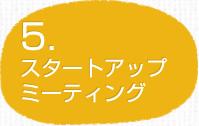 5.スタートアップミーティング