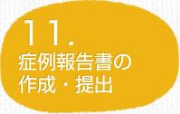 11.症例報告書の作成・提出