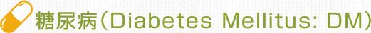 糖尿病(Diabetes Mellitus: DM)